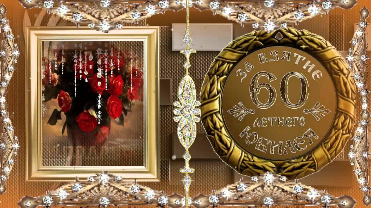 Красивые поздравление с днем рождения мужчине 60 лет